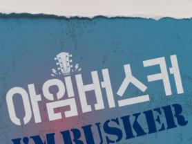 용인문화재단, 새 출발 하는 아임버스커 (I'M  BUSKER)
