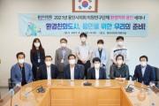 용인시의회 의원연구단체 환경치유 용인,  '환경친화도시 용인' 위한 세미나 열어