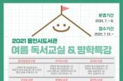용인시 도서관, 온라인 여름 독서교실·방학특강 운영