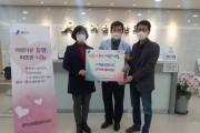용인시 영덕1동, 스페셜정형외과 '흥덕지역아동센터' 정기 후원