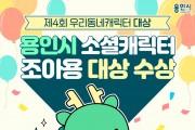 용인시 '조아용' 우리동네캐릭터 대상 영예