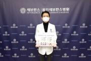 용인세브란스병원, '어린이보호구역 교통안전 챌린지' 동참