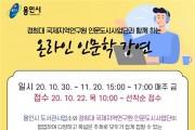 백군기,경희대와 함께 하는 온라인 인문학 강연'수강생 모집