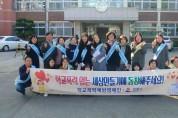 강릉시, 신학기 등굣길 학교폭력 다함께 예방하자 !