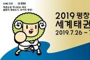 2019 평창 세계대권도 한마당, '태온이' 와 함께 !