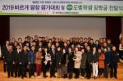 평창군, 2019 '바르게 평창' 평가대회 개최