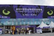 2019 평창남북평화영화제 개막 !