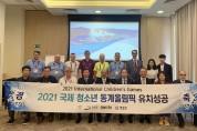 평창군, 국제청소년동계대회 2021년 유치권 '따내'