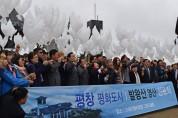 평창군,  평창평화도시 선포식 '성료'