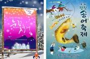 평창군,  양대 겨울축제 비 피해로 임시폐장 · 개막연기