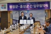 평창군, 홍성군과 산양삼특화사업 MOU 체결