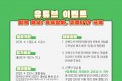 평창군선관위,  4 · 15 총선 '투표참여 SNS 이벤트' 개최