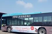 강릉시, 관광지 홍보는 시내버스 래핑 광고로 !