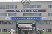 """평창군, 제37회 군민의 날 """"군민대상 주인공, 누구?"""""""