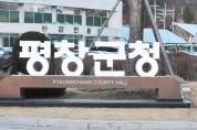[교육] 평창군, 'HAPPY700평창 시민대학 2학기 교양아카데미 과정' 개강