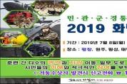 평창군, 2019 화랑훈련 민관군경 합동 '실시'