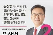 평창군 유상범 후보, 대면접촉 선거운동 전면 중단!