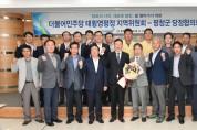 [사회] 평창군, 더민주 지역위원회와 군 당정협의회 개최