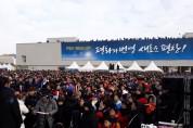 2018 평창 동계올림픽 ·  패럴림픽 대회 1주년, 그 감격 속으로 !