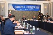 제204차 강원도 시·군의장협의회 '개최' 평창올림픽 유산조성사업 추진 성명서 채택