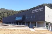 평창군 월정사, 성보박물관 - 왕조실록 · 의궤박물관 동시 개관