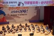 평창문화원, '문화와 삶 공존하는 평화도시 평창' 꿈꿔 !