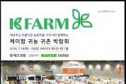 평창군, 일산 K-FARM 귀농귀촌 박람회 참가