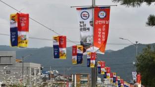 평창군, 8개읍면 연합 대잔치 '노산문화제' 개최 !