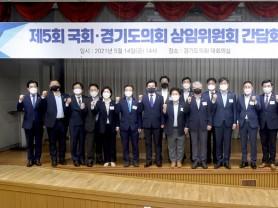 경기도의회 건설교통위원회, 제5회 국회-경기도의회 정책 간담회 주최