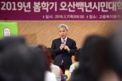 오산시, 백년시민대학 봄학기 개강식을 '개최'