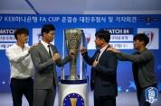 [FA컵] 울산 '4강 트라우마 극복' vs 목포 '칼레의 기적'
