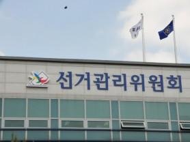 기흥구선관위, 설 명절 앞두고 사전선거 및 위법행위 예방·단속 강화
