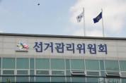 기흥구선관위, 조합장선거가 궁금해요! [4회]