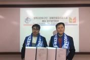 평택시민 축구단, 대학과 산업체 간 연계체제 확립을 위한 산학협력 MOU '체결'