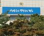 장대석, 「남북교육 교류협력사업 기금 조성」