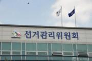 기흥구선관위, 조합장선거가 궁금해요! [1회]