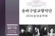 [문화] 송파구, 송파구립교향악단 2018 송년음악회 개최한다