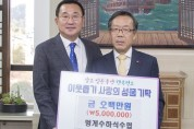[사회] 멍게수하식수협, 이웃사랑성금 '기탁'