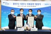 김기준 의장, 용인시·사천시 '자매결연 협정식'