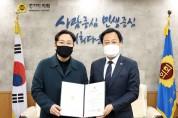 장현국 의장, 의정 체험형 전시관'(가칭)라키비움'건립 본격화
