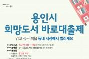 용인시 도서관,'희망도서 바로대출제'서비스 재개