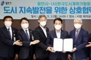 용인시, 한국도시계획가협회와 도시 지속발전 '업무 협약'