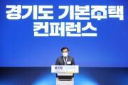 장현국 의장, '경기도 기본주택 컨퍼런스' 참석