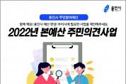 용인시, '2022년 예산편성' 시민 설문조사