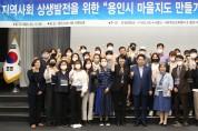 용인시 · 단국대 다산링크사업단 지역사회 '상생발전 맞손'