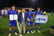 용인시축구센터, 제57회 청룡기 전국고등학교축구대회 준우승