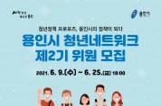 용인시, 청년 정책 제안'청년네트워크2기' 참가자 모집