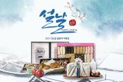 김한근, '강릉 몰' 설맞이 기획전 실시
