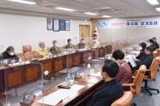 (재)삼척향토장학재단, 2021년 장학사업 확대 추진