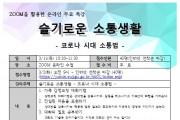용인시 신봉동, '슬기로운 소통 생활' 온라인 특강 참가자 40명 모집